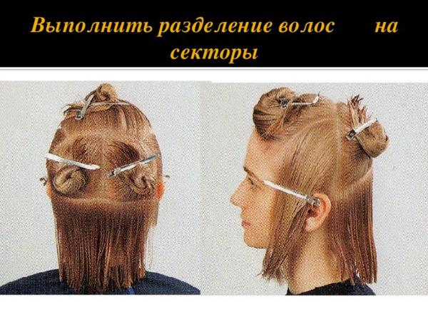 Отделение волос для работы с каждой отдельной группой