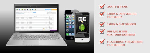 Условия приложения для отслеживания телефона